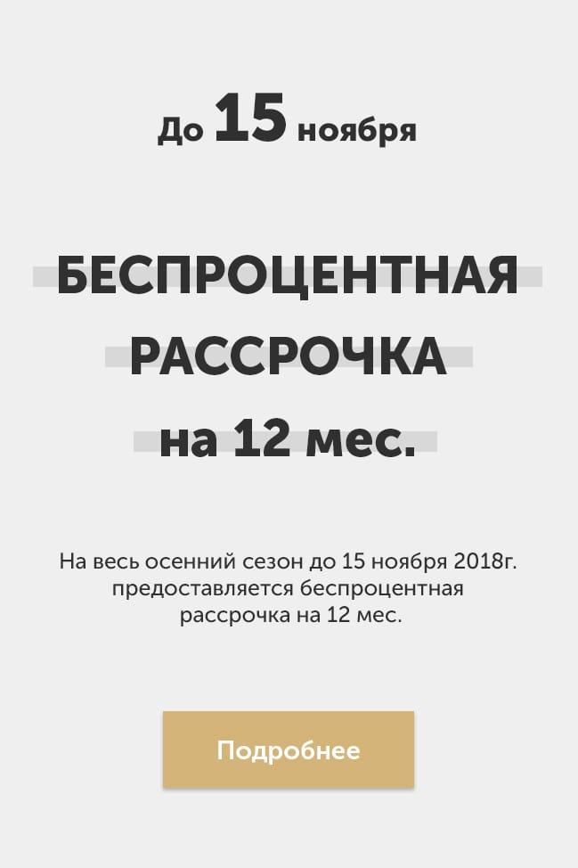 Беспроцентная рассрочка на 12 месяцев