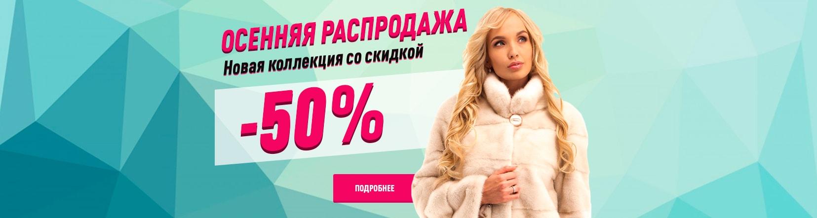 Осенняя распродажа -50%