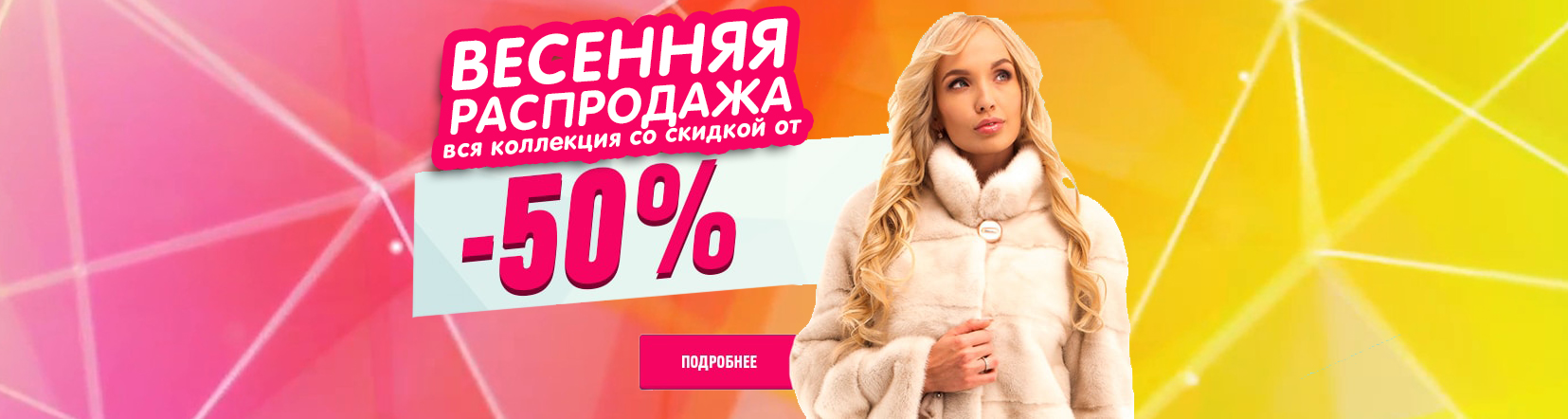 Распродажа -50%
